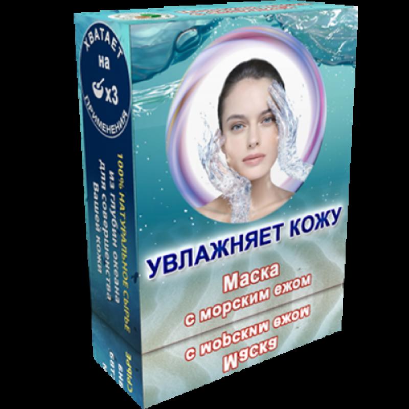 Увлажняющая маска с морским ежом  (6 гр.)