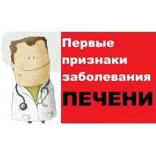 Заболевания печени. Симптомы. Профилактика